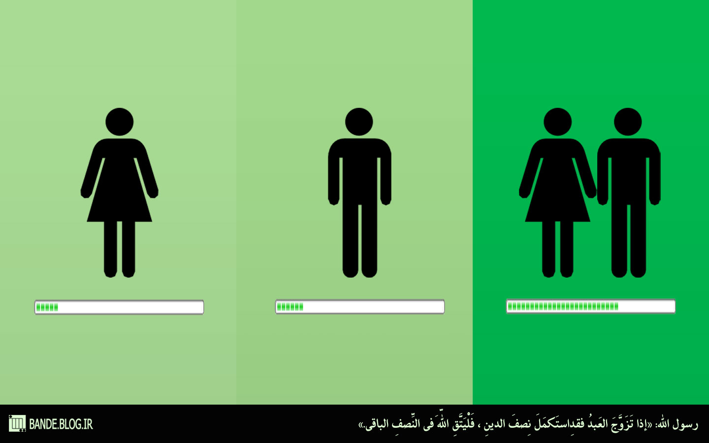 ازدواج - هرکه ازدواج کند نیمی از دین را کامل کرده است.