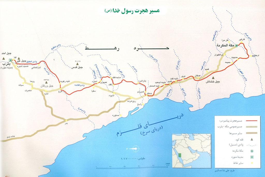 مسیر هجرت پیامبر از مکه به مدینه و مسیر عادی بین این دو شهر